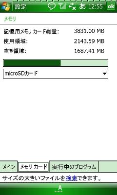 アドエスのmicroSDを4GBにした。