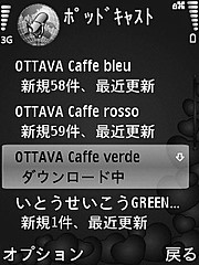 OTTAVA のポッドキャストがステキな件。