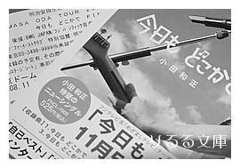 KAZUMASA ODA TOUR 2008」 のチケットが届いた。