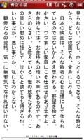弱者の糧(太宰治)青空文庫+アドエス+青空子猫+PocketSkyView
