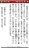 山椒大夫(森鴎外)青空文庫+アドエス+青空子猫+PocketSkyView