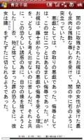 藤十郎の恋(菊池寛)青空文庫+アドエス+青空子猫+PocketSkyView