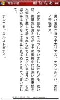 右大臣実朝(太宰治) 青空文庫+アドエス+青空子猫+PocketSkyView