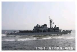 はつゆき(海上自衛隊・横須賀)