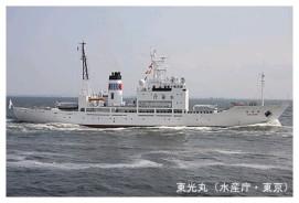 東光丸(水産庁・東京)