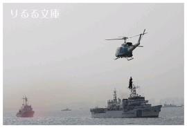 人命救助訓練・海上防災訓練
