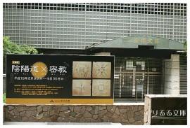 [photo]金沢文庫